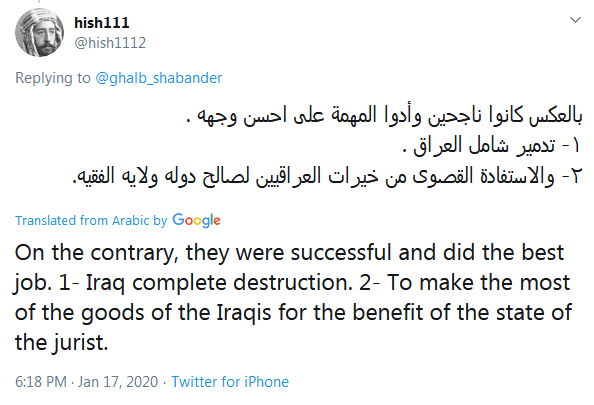 Iraq destruction planned by Iran.PNG