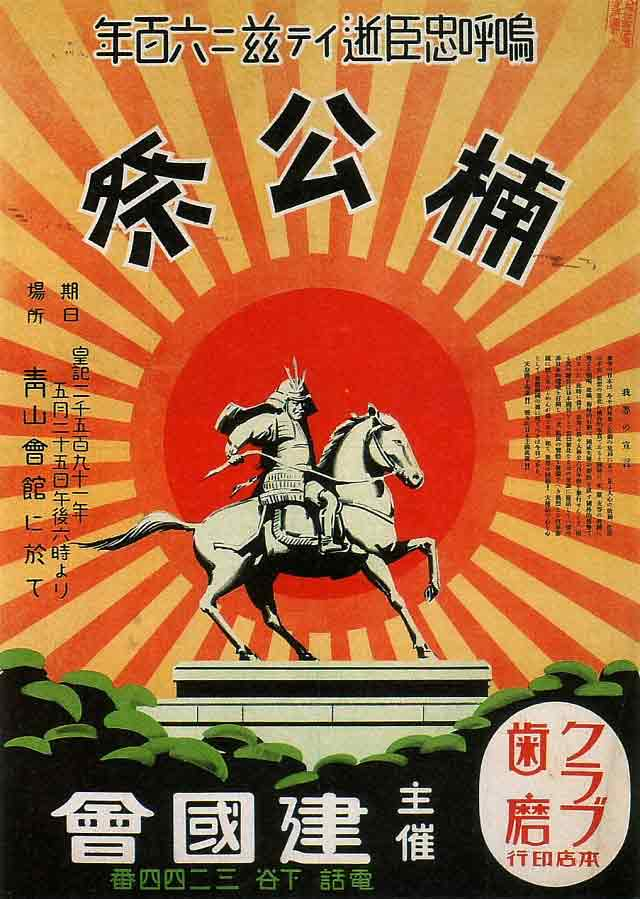 Japanese_Propaganda_worldwartwo.filminspector.com_17a.jpg